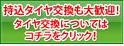 タイヤ交換 江戸川